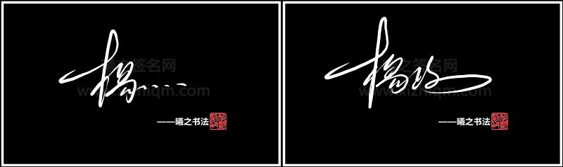 杨字的艺术写法_杨 - 高端艺术签名设计免费在线制作设计连笔曦之签名网